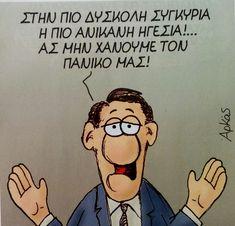 Greek Quotes, Funny Quotes, Lol, Comics, Sayings, Humor, Funny Phrases, Lyrics, Funny Qoutes