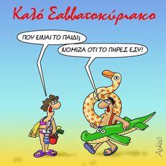 Funny Greek Quotes, More Fun, Jokes, Humor, Comics, Fictional Characters, Languages, Funny Stuff, Happy
