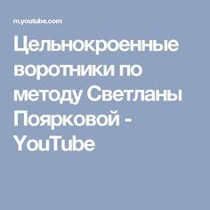 Цельнокроенные воротники по методу Светланы Поярковой - YouTube
