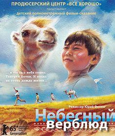Небесный верблюд (2015) http://www.yourussian.ru/161380/небесный-верблюд-2015/   Калмыки говорят, что облако в виде верблюда приносит удачу. Под таким облаком родился белый верблюжонок Алтынка. На съемках фильма случайно гибнет белый верблюжонок. Срочно нужен дублер. Киноадминистратор приезжает на дальнюю степную стоянку бедного чабана Доржи. Алтынка продан. Верблюдица-мать бежит в степь на поиски своего сына. 12-летний Баир — сын Доржи садится на старый папин мотоцикл и отправляется в…
