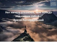 Нет ничего отважнее, чем победа над самим собой!