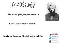 تیرے جیسا قیمتی موتی ضائع نہیں ہو سکتا Tere jesa qeemti motēe zaya nahin ho sakta A jewel like you is not wasted Revelation to Promised Messiah and Mahdi as
