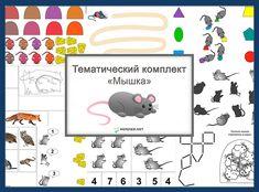 занятие, игры, задания на тему мышка