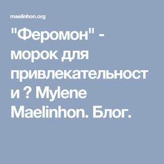 """""""Феромон"""" - морок для привлекательности ⋆ Mylene Maelinhon. Блог."""