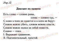 Ответ на упражнение 13 - Русский язык 9 класс Тростенцова