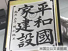 "NHK 憲法70年  ""平和国家""はこうして生まれた"