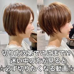 Short Straight Hair, Straight Hairstyles, Relaxed Hair, Hair Videos, Hair Type, Hair Extensions, Wigs, Hair Cuts, Hair Color