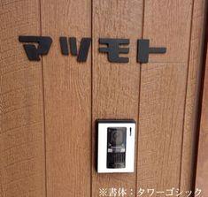表札 カタカナ表札/プレート厚5mm:文字高30~50mm/gs-katakana