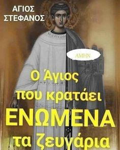 Godly Marriage, Prayers, Quotes, Saints, Movies, Greek, Movie Posters, Art, Quotations