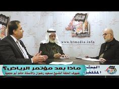 البث المتلفز- ماذا بعد مؤتمر الرياض؟  ضيوف الحلقة الشيخ سعيد رضوان والأس...