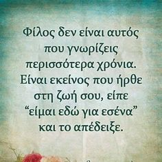 Greek Quotes, Favorite Quotes, Friendship, Letters, Mood, Thoughts, My Love, Life, Inspiration