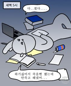 Cute Memes, Funny Memes, Funny Photos, Cute Pictures, Korean Quotes, Korean Words, Funny Drawings, Wise Quotes, Cartoon Wallpaper