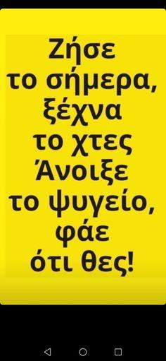 True Words, Breathe, Greek, Humor, Funny, Humour, Funny Photos, Funny Parenting, Funny Humor