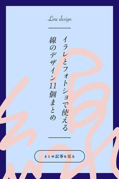 線を使うことはシンプルなデザインにぴったりです。 線はデザインのイメージを崩すことなく使えることができます。 11個の中でワンポイントで使うような線、ボタンや枠として機能する線、伝わりやすくするための線、強調のための線、装飾のための線などなどまとめています! #イラレ #フォトショ #デザイン Web Banner Design, Web Design, Cute Fonts, Japanese Graphic Design, Japan Design, Invitation Paper, Photoshop Illustrator, Line Design, Typography