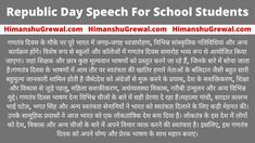 Speech on Republic Day in Hindi 2020 Essay, Nibandh, Bhashan Republic Day Speech, Student, School, Schools, College Students
