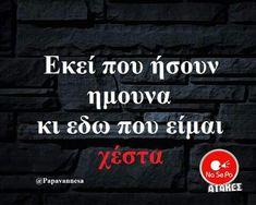 Funny Greek Quotes, Funny Memes, Jokes, Funny Stuff, Lol, Humor, Funny Things, Husky Jokes, Humour