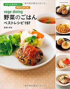 vege dining 野菜のごはんベストレシピ197 (扶桑社ムック) | 庄司 いずみ |本 | 通販 | Amazon