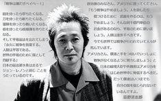 忌野清志郎、政治に無関心でいいなんて言っていると…君の息子なんかが/戦争に行っちゃう/わけよ… - みんなが知るべき情報/今日の物語