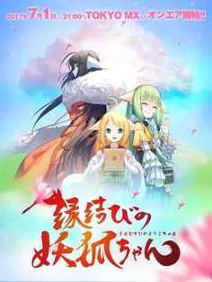 """Haoliners To Adapt """"Fox Spirit Matchmaker"""" For Summer"""