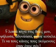 funny quotes in greek Funny Images With Quotes, Best Funny Pictures, Funny Photos, Greek Memes, Funny Greek Quotes, Disney Movie Quotes, Disney Movies, Funny Phrases, Clever Quotes