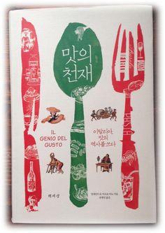 Genio del Gusto - Korea #bompani