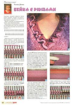 "Photo from album ""Любо-дело"" on Yandex. Shibori, Hand Knitting, Knitting Machine, Knitwear, Knit Crochet, Diy And Crafts, Crochet Necklace, Stitch, Boarders"