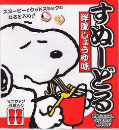 [森田英一] Snoopy + Cup noodle = Snoodle (R) USJ, Universal Studios Japan | Flickr - Photo Sharing!