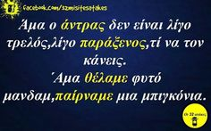 Funny Greek Quotes, Funny Picture Quotes, Funny Quotes, Just In Case, Things To Think About, Jokes, Lol, Humor, Information Technology