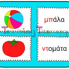 Αποτέλεσμα εικόνας για καρτελες με διψηφα συμφωνα Greek Alphabet, Classroom Organization, Activities, Fictional Characters, Teaching Ideas, Decoration, School, Google, Decor