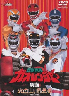 Hyakujuu Sentai Gaoranger: The Fire Mountain Roars (DVD)