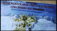 Ν.Μαμαγκάκης/Οδυσσέας Ελύτης-Άσμα Ηρωικό & Πένθιμο, ΙΓ΄