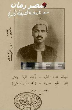 """محمد يونس القاضى مؤلف النشيد الوطنى """" بلادى بلادى """""""