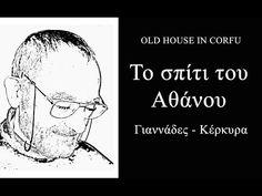 """ΓΙΑΝΝΑΔΕΣ ΚΕΡΚΥΡΑ """"Μιά βόλτα στο λιβάδι""""- Old house in CORFU 1631"""