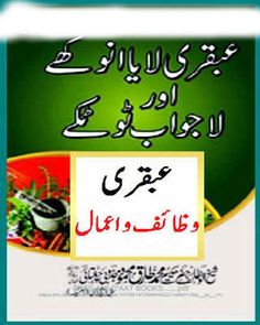 Free download or read online Islamic Wazaif aur totky ubqari a beautiful self-help pdf book written by Hakeem Tariq Mehmood.