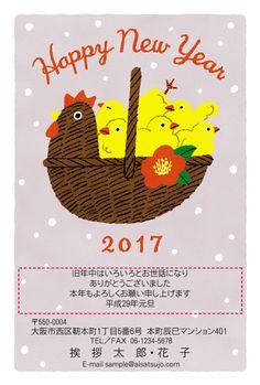 鶏型のバスケットで温まるヒヨコ達が、とびきりのぬくもりを伝えます。 #年賀状 #デザイン #酉年 New Year Card, Chinese New Year, Cute Illustration, Illustrators, Rooster, Chinese Zodiac, Calendar, Cards, Graphic Design