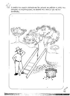Preschool Education, Fall Is Here, Olive Tree, Early Childhood, Coloring Pages, Kindergarten, Crafts For Kids, Projects To Try, Teaching