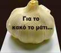 Πώς να διώξετε το -κακό μάτι- – xOrisOria News Daily Prayer, True Words, Better Life, Food Hacks, Health And Beauty, Prayers, Health Fitness, Beauty Secrets, Spiritual