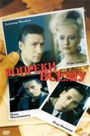"""∣ Despite everything (film, 1993, good quality, HD 1080) watch online and download Download the film Against everything 1993 on your phone or tablet for free〖.OFFICIAL!〗 Aka (Contrary to all 1993) """"Russia of the early 90s. Freedom of speech and freedom of business. Many criminal groups are trying to grab their piece of the crumbling empire's pie. The thirst for power and money leads to more and more showdowns and killings. Another the victim was found by operatives in his own apartment… Everything Film, Freedom Of Speech, Free In, Trap, Watches Online, Empire, Scene, The Originals, Russia"""