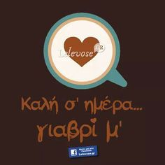 Love Others, Greek Quotes, Good Morning, Memories, Lettering, Words, Greece, Graphics, Drawing