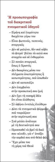 Great Words, Wise Words, Religion Quotes, Religious Images, Orthodox Christianity, Greek Quotes, Spiritual Life, Christian Inspiration, Christian Faith