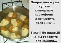 """""""Попросила мужа купить килограмм картофеля..."""" ТИХО!! НЕ РЖАТЬ!!!"""