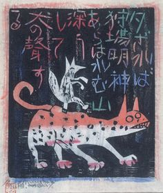 shiko munakata, fox and wolf, designed in 1953 and printed in 1960