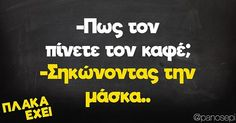 Funny Greek, True Words, Funny Quotes, Jokes, Instagram Posts, Funny Shit, Wallpapers, Crowns, Humor