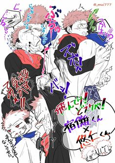Manga Anime, Anime Eyes, Anime Demon, Anime Boy Sketch, Dark Anime Guys, Anime Love Couple, Ereri, Manga Pictures, Cute Anime Character