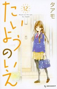 Taiyou no Ie 32 Comments mangafox.me