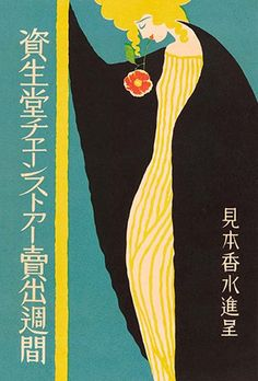 Japanese Shiseido Beauty Ad, 1925