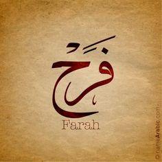اسم فرح بالخط العربي