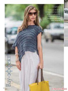 Вязание Ваше хобби. Приложение к журналу № 7/2015. Ажурное вязание