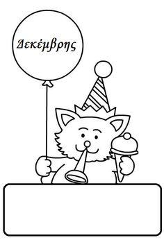 birthday_coloring_page1217.jpg (479×703)