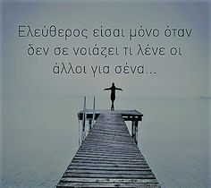 Life Philosophy, Greek Quotes, Ivy, Life Quotes, Notes, In This Moment, Thoughts, Celebrities, Quotes About Life